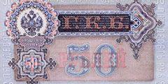 50 рублей 1899 г. (Российская империя).