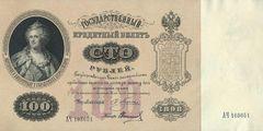 100 рублей 1898 г. (Российская империя).