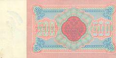 500 рублей 1898 г. (Российская империя).