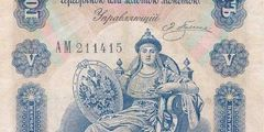 5 рублей 1895 г. (Российская империя).