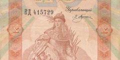 10 рублей 1894 г. (Российская империя).