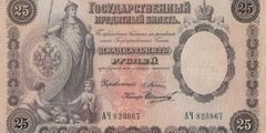 25 рублей 1892 г. (Российская империя).