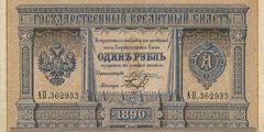 1 рубль 1887 г. (Российская империя).