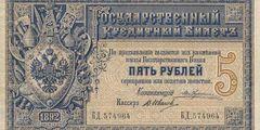 5 рублей 1887 г. (Российская империя).
