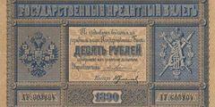 10 рублей 1887 г. (Российская империя).