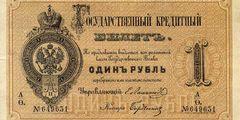 1 рубль образца 1866 г. (Российская империя).