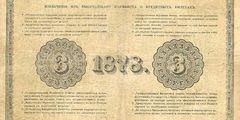 3 рубля образца 1866 г. (Российская империя).