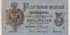 5 рублей образца 1866 г. (Российская империя).