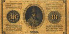 10 рублей образца 1866 г. (Российская империя).