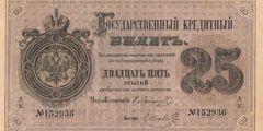 25 рублей образца 1866 г. (Российская империя).