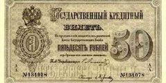 50 рублей образца 1866 г. (Российская империя).