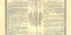 1 рубль образца 1843 г. (Российская империя).