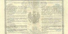 3 рубля образца 1843 г. (Российская империя).