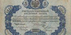 5 рублей образца 1843 г. (Российская империя).