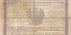 10 рублей образца 1843 г. (Российская империя).