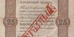 25 рублей образца 1843 г. (Российская империя).