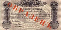50 рублей образца 1843 г. (Российская империя).