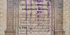 100 рублей образца 1843 г. (Российская империя).