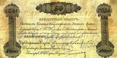 50 рублей образца 1841 г. (Российская империя).