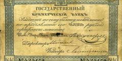 5 рублей образца 1840 г. (Российская империя).