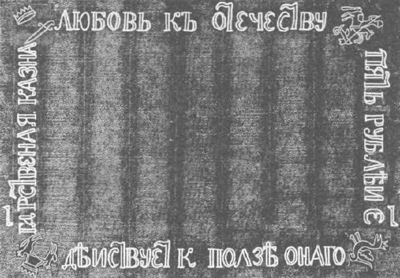 5 рублей образца 1786 г. (Российская империя).