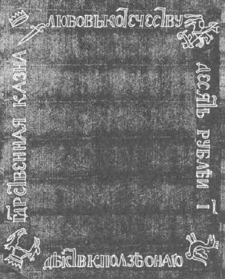 10 рублей образца 1786 г. (Российская империя).