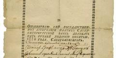 25 рублей образца 1769 г. (Российская империя).