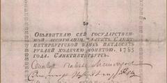 50 рублей образца 1769 г. (Российская империя).