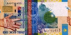 200 тенге 2006 г. (Казахстан).