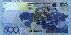 500 тенге 2006 г. (Казахстан).