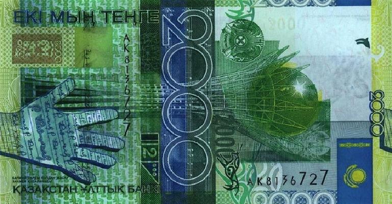2000 тенге 2006 г. (Казахстан). - Казахстан - Бонистика