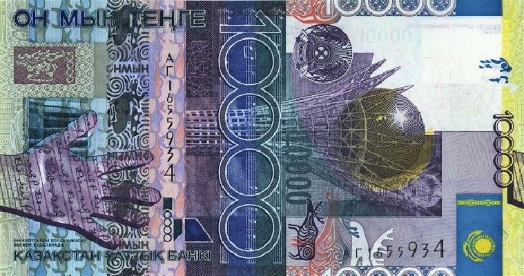 10000 тенге 2006 г. (Казахстан). - Казахстан - Бонистика