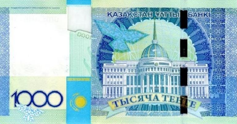 1000 тенге 2010 г. (Казахстан). - Казахстан - Бонистика