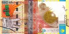 5000 тенге 2008 г. (Казахстан).