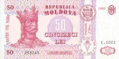 50 леев 1992 г., 2002 г., 2005 г., 2006 г., 2008 г. (Молдова).