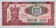 10 леев 1992 г. (Молдова).