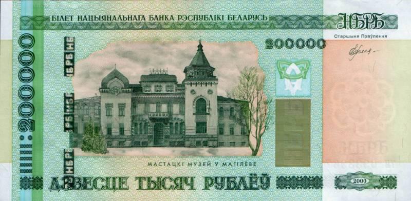200 000 рублей 2000 г. (Беларусь)