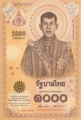 Таиланд 1000 батов 2020 года, Р-141