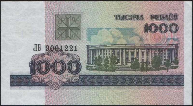 Image #1 of 1000 Rublei 1992.