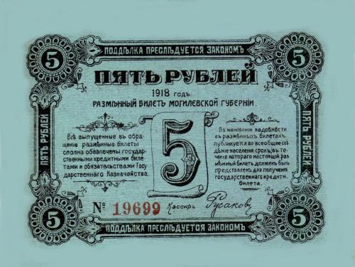 5 рублей реверс