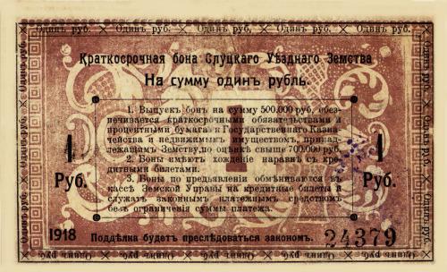 1 рубль реверс