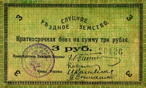 3 рубля реверс