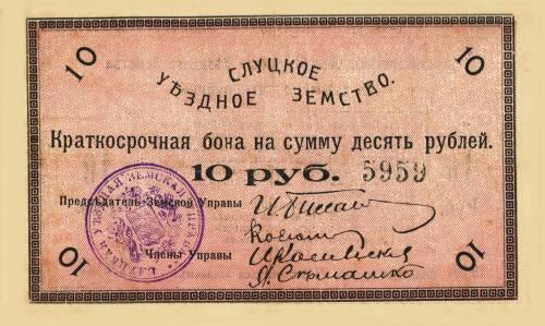 10 рублей Слуцк