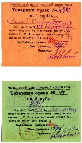 1 и 3 рубля