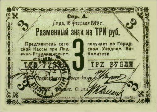 3 рубля Лида