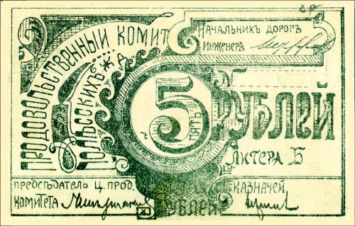 5 рублей ЖД аверс