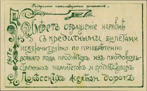 5 рублей ЖД реверс