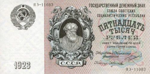 Чья подпись стояла на первых банкнотах ссср стоимость российских монет по годам выпуска