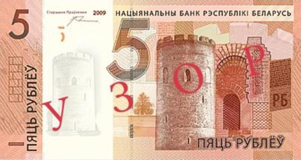 5 рублей 2009 г. аверс