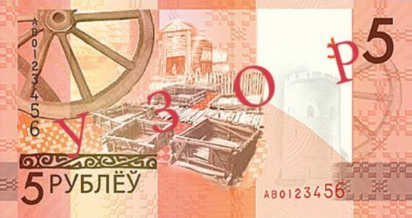 5 рублей 2009 г. реверс